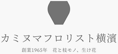 カミヌマフロリスト横濱 創業1965年 花と枝モノ、生け花